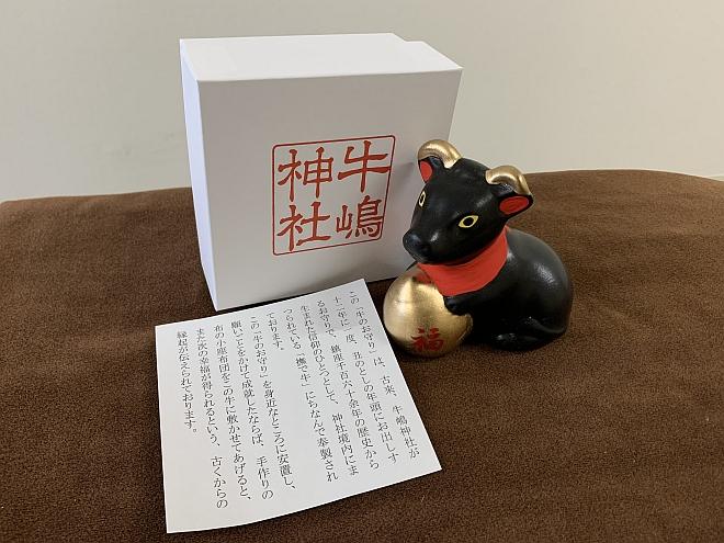 牛嶋神社のお守り