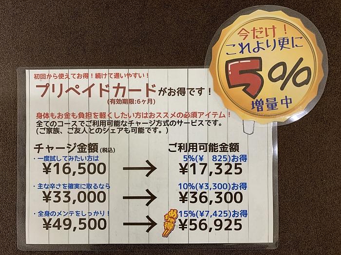 プリペイドカード増量キャンペーン